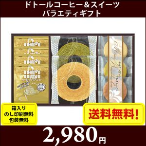 gift-s7623-032