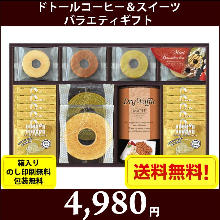 gift-s7623-059