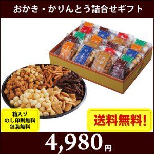 gift-s7642-070