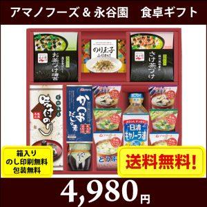 gift-s7656-054