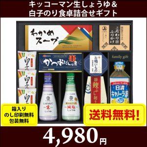 gift-s7667-056