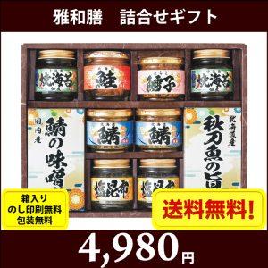 gift-s7676-063