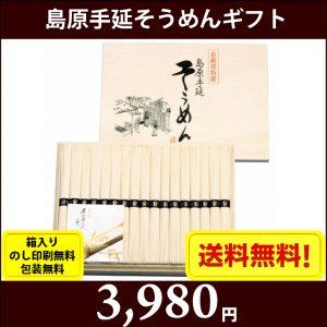 gift-s7679-100