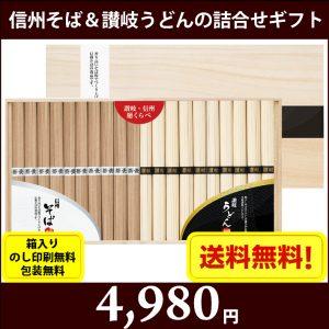 gift-s7680-095