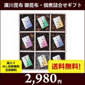 gift-s7683-051