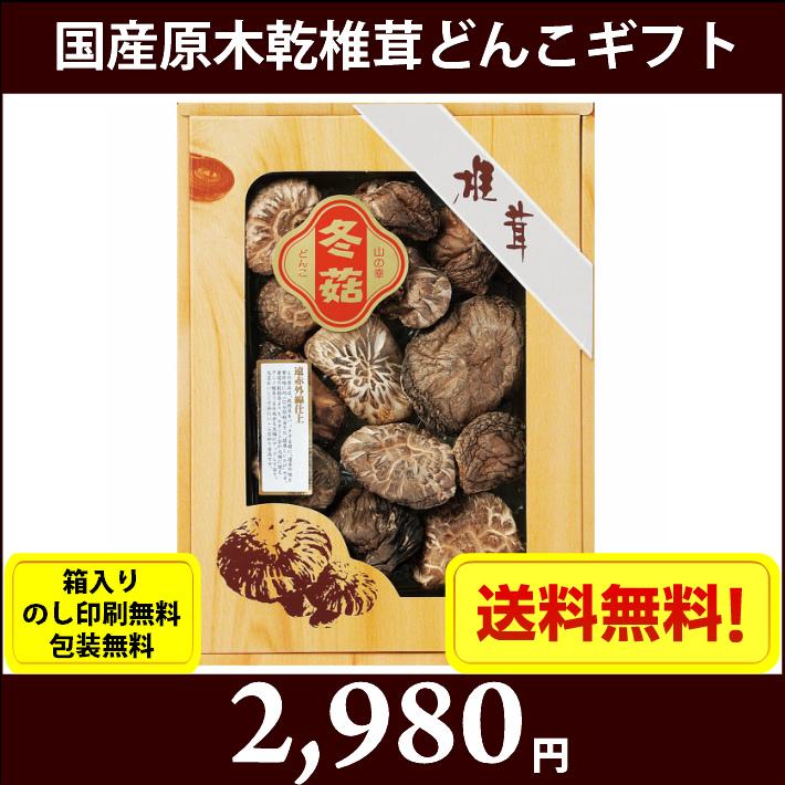 gift-s7685-062