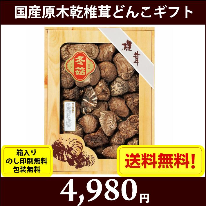 gift-s7685-089