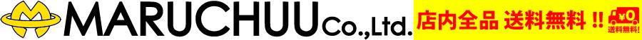 総合商社マルチュウ株式会社 MARUCHUU