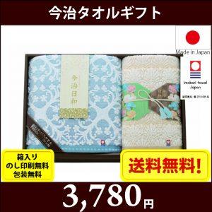 gift-t62540