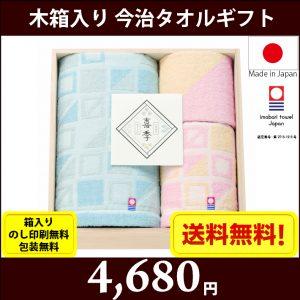 gift-t62950