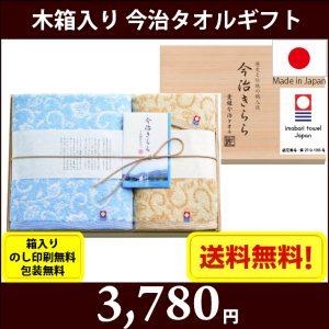 gift-t63540