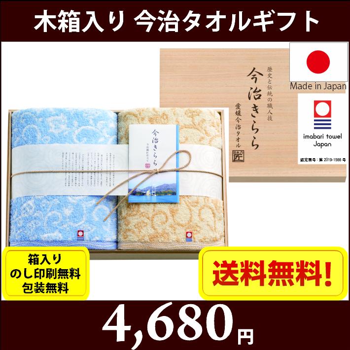 gift-t63550