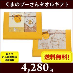 gift-dp-3645
