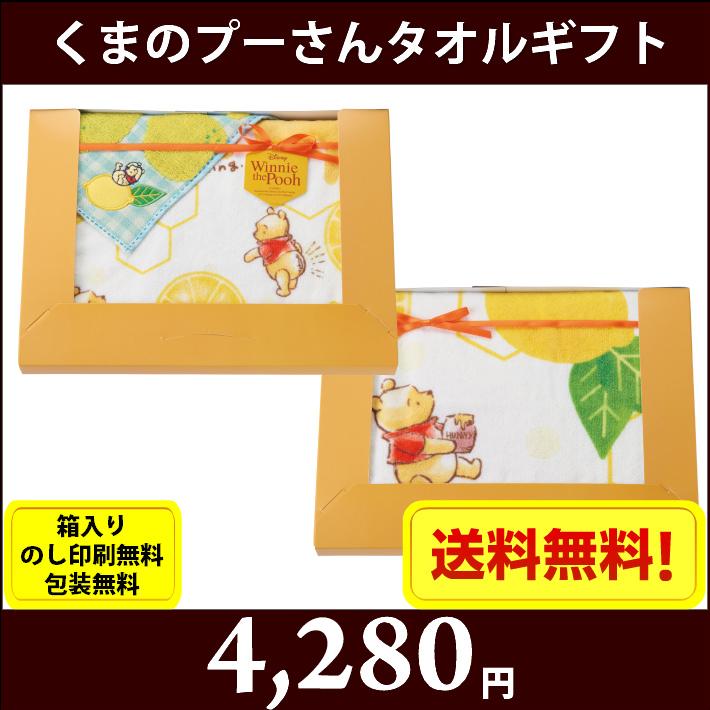 gift-dp-3745