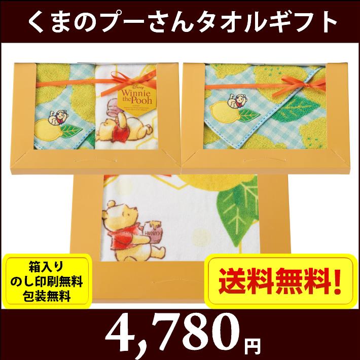 gift-dp-3750