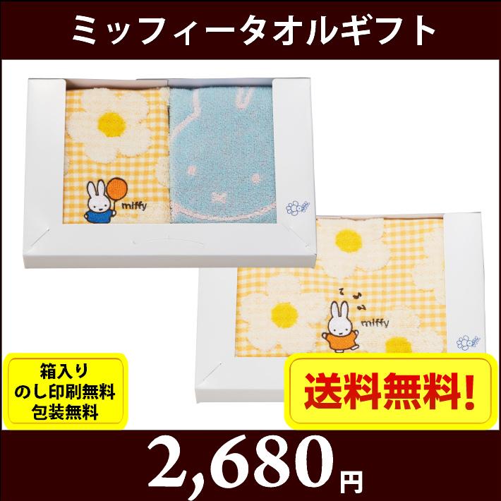gift-mf-0828