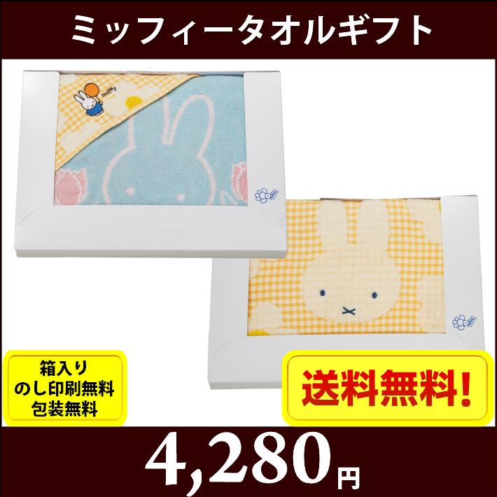 gift-mf-0845