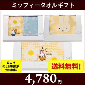 gift-mf-0850
