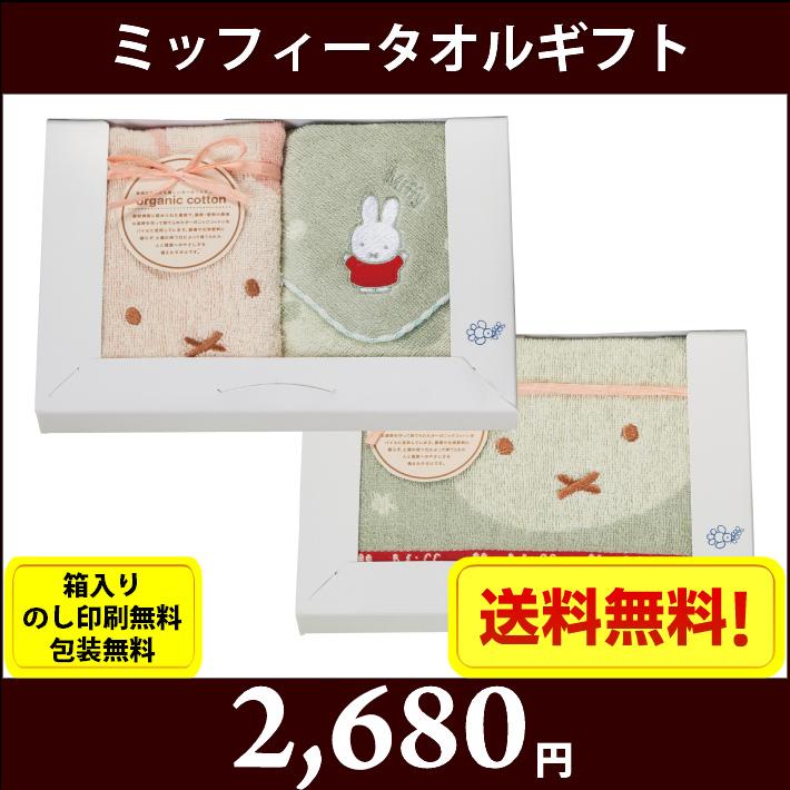 gift-mf-0928