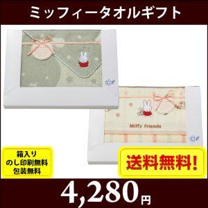 gift-mf-0945