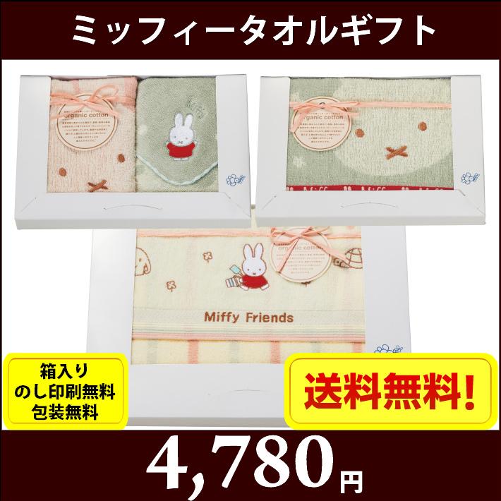 gift-mf-0950