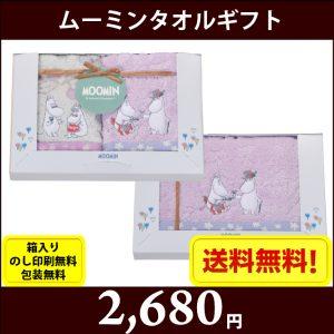 gift-mm-9828