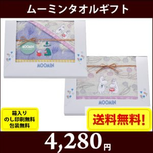 gift-mm-9845