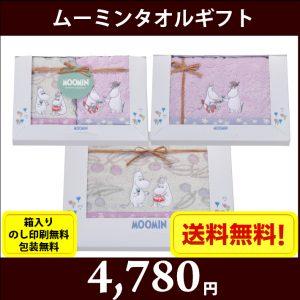 gift-mm-9850