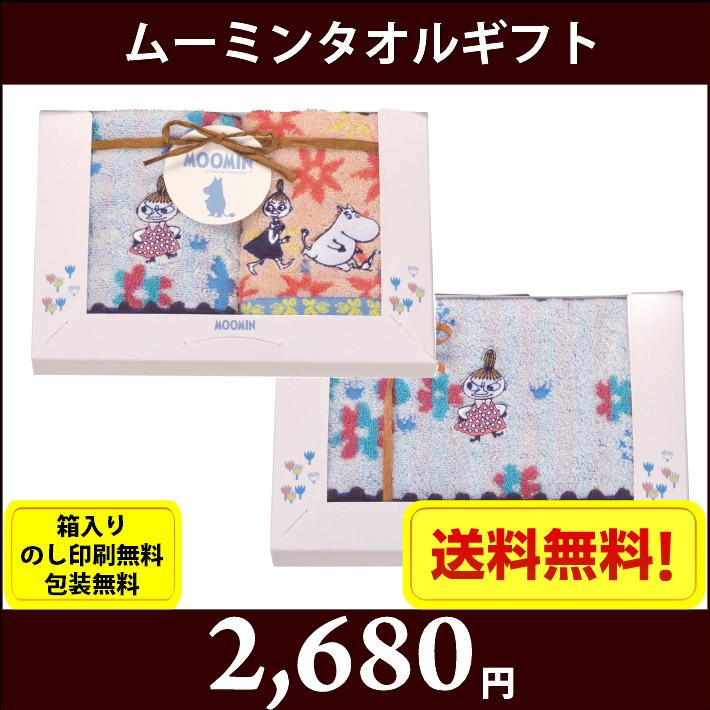 gift-mm-9928