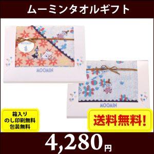 gift-mm-9945
