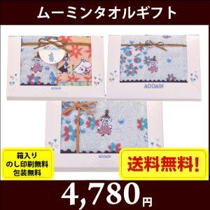 gift-mm-9950