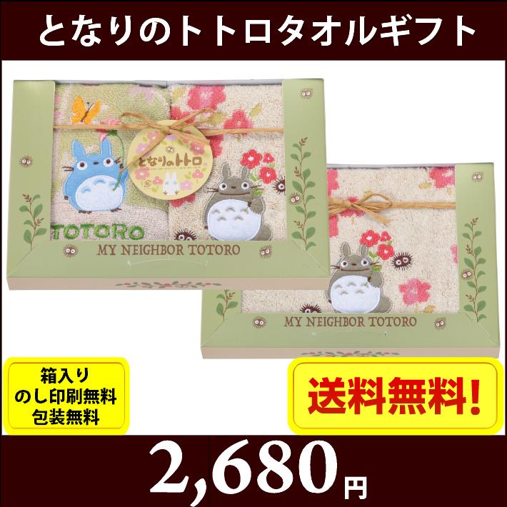 gift-tt-7028