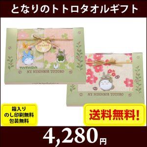 gift-tt-7045