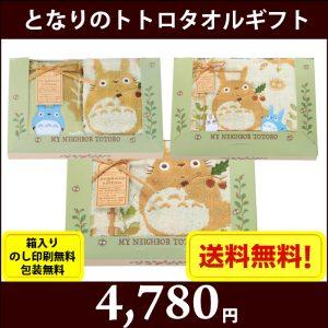 gift-tt-7150