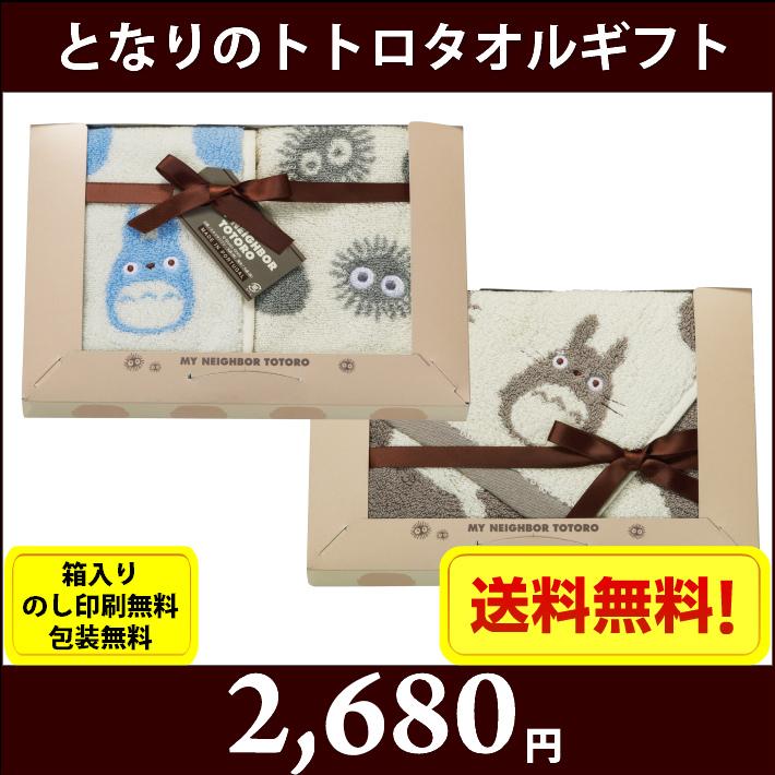 gift-tt-7228