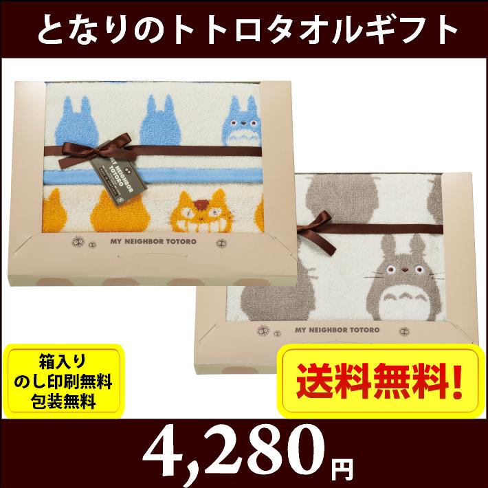 gift-tt-7245