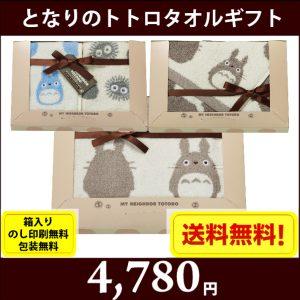 gift-tt-7250